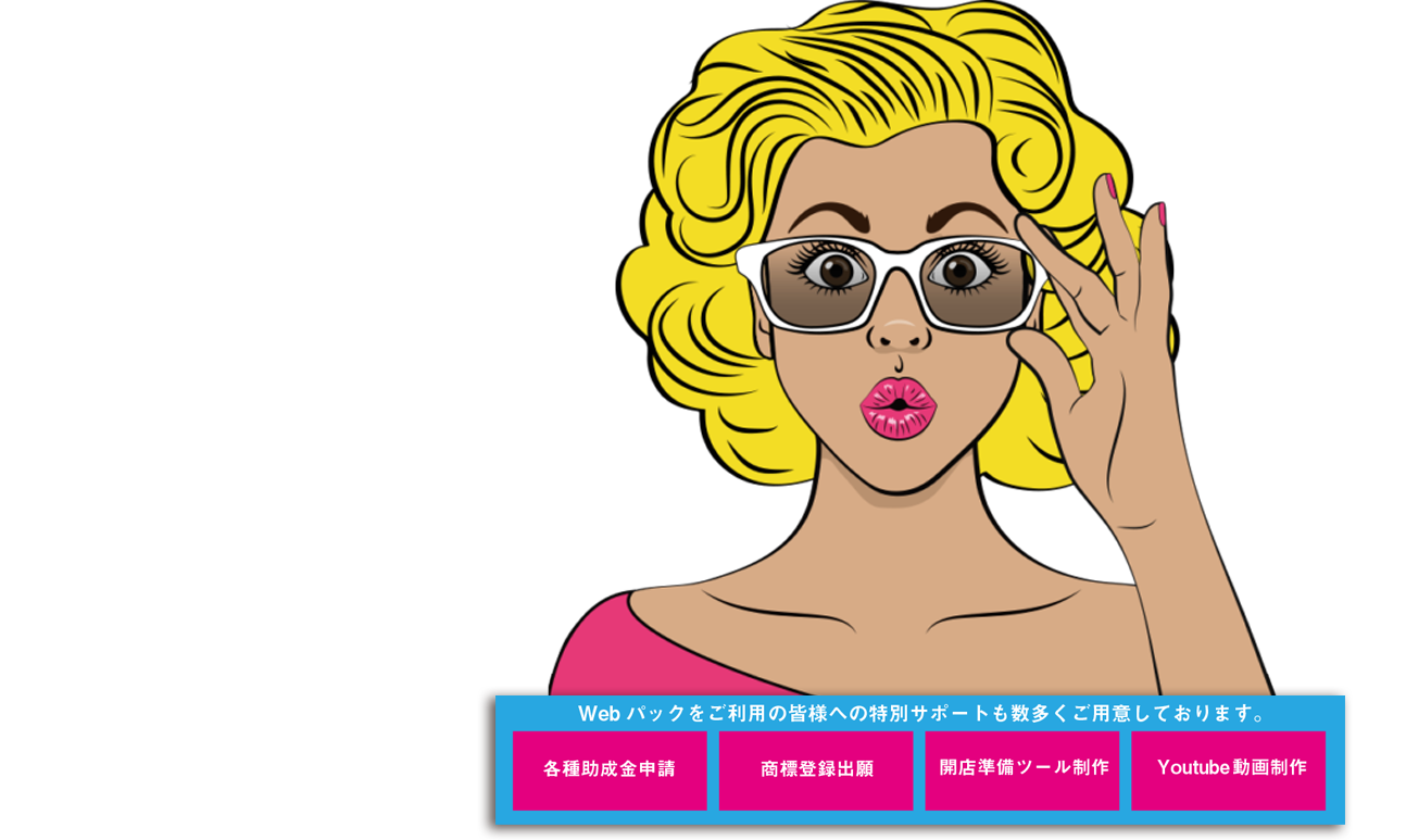 高崎市のホームページ作成支援、ホームページはWEBパック
