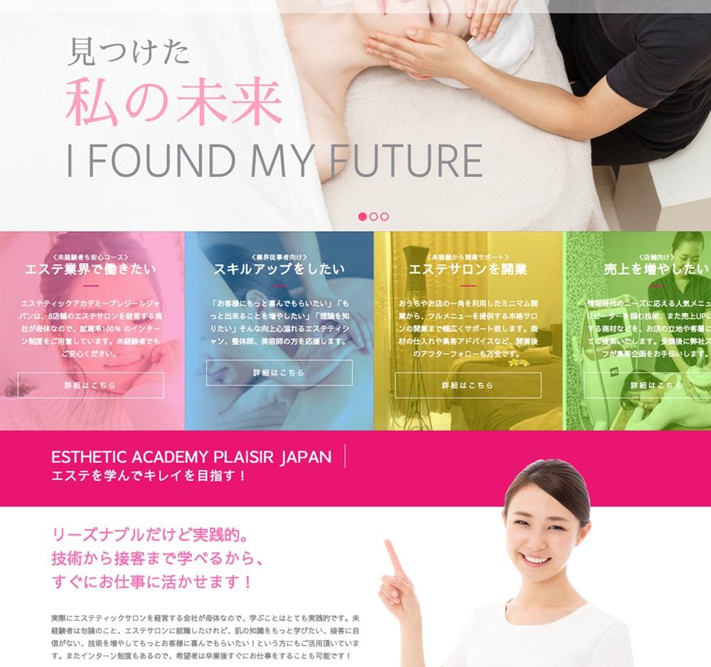 エステティックアカデミープレジールジャパンのホームページ制作