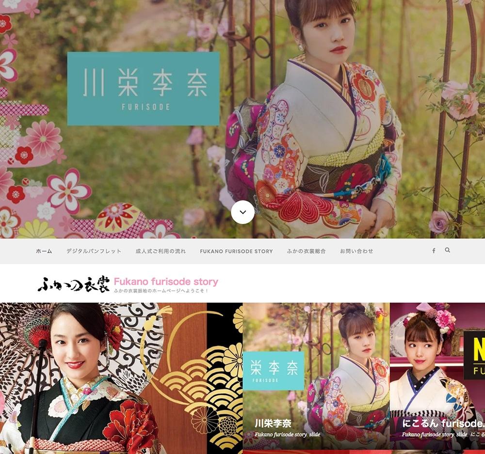 株式会社ふかの衣裳-振袖サイト
