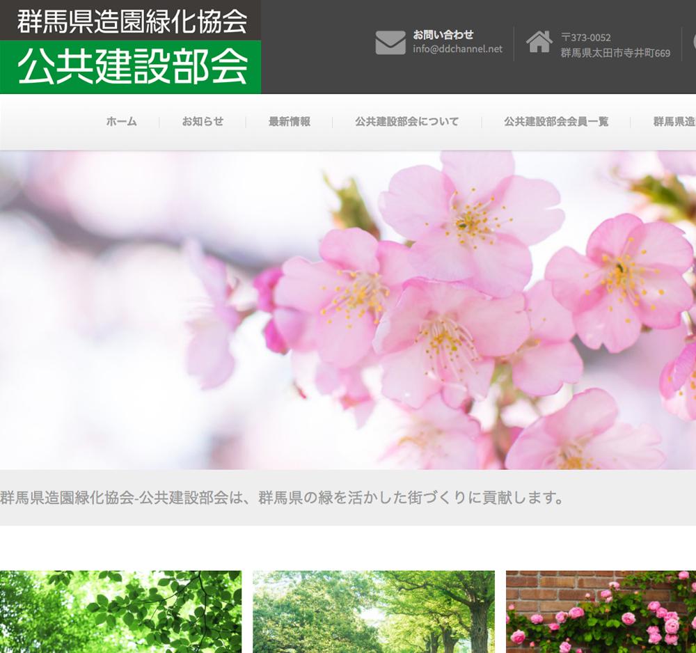群馬県造園緑化協会-公共建設部会ホームページ
