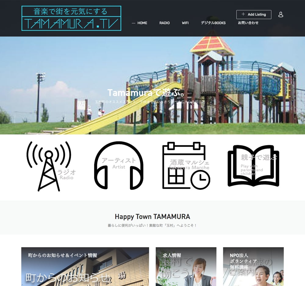 tamamura.tvのホームページデザイン・制作