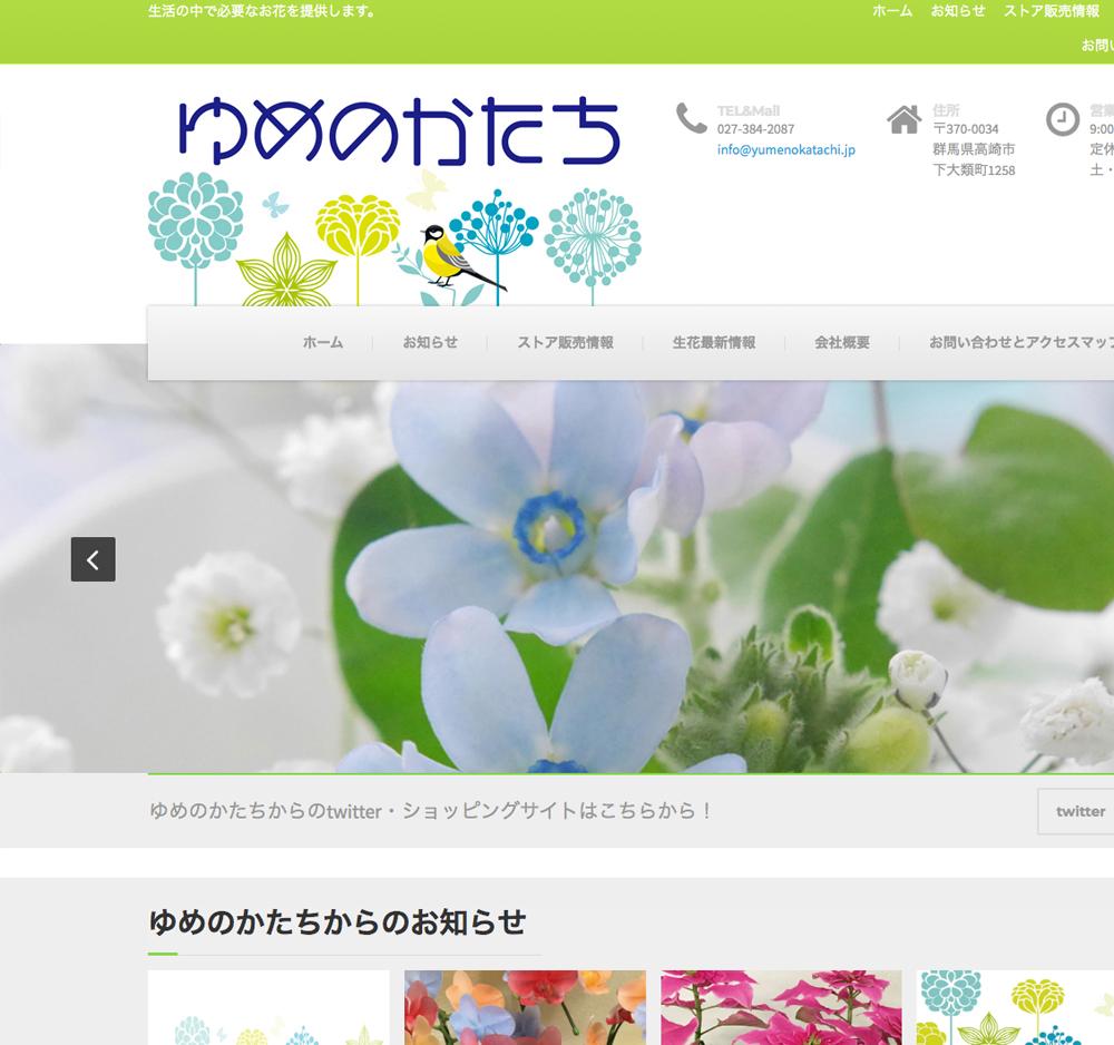 ゆめのかたち(株)ホームページ